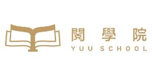 Yuu School 閱學院 折扣碼/優惠券/折價好康促銷資訊整理