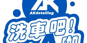 AKdetailing 洗車吧!A咖 折扣碼/優惠券/折價好康促銷資訊整理