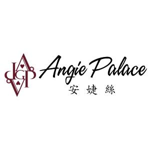 Angie Palace 安婕絲 臺灣 折扣碼/優惠券/折價好康促銷資訊整理