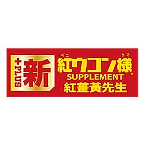 新紅薑黃先生 折扣碼/優惠券/折價好康促銷資訊整理
